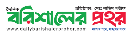 DailyBarishalerProhor.Com | logo